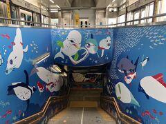 八景島駅に到着です。  すっごい絵が可愛くって なごみます。