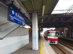 京急川崎駅から3つめ、花月総持寺駅で降りる。 少し前まで、「花月園前」という駅名だった。