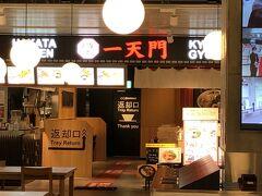 「一天門」レストランはオープンしています。 福岡のラーメン店らしいです。これから福岡に行くので、立ち寄りません。朝からラーメンは食べられません。