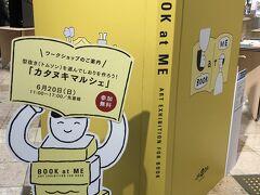 福岡市は、緊急事態宣言中、イベントは全て中止かと思っていましたが、地下二階で、ワークショップをやってました。