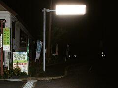 道の駅こんぜの里栗東。