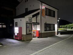 石山寺郵便局のポストから発送する。