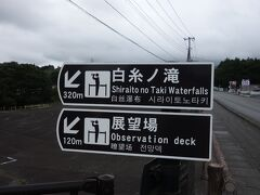 白糸の滝に来ました。公共(?)駐車場は500円なので,その向かいにある私設(?)の駐車場に200円で入れました。
