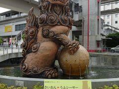 牧志駅前のシーサーは、結構大きいです。