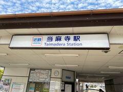 近鉄吉野線當麻寺駅からスタートです。お寺までは徒歩で約15分。駅からまっすぐです。