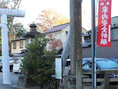 阿邪訶根神社  豊永阿紀ちゃんが阿のつく場所で来ていた神社