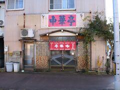 燕市を代表する老舗ラーメン店の 中華亭