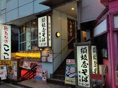須坂屋そば 新潟駅前店 まだ少しお腹に余裕があったのでもう一軒。 新潟名物へぎそばのお店です。