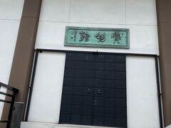 奥院にある宝物館です。コロナで閉めていましたが、開けてくれました。