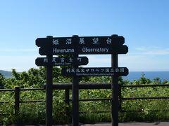 14時空港スタートで時計回りに目ぼしい観光地をおさえながら島一周する事にしました。まずは姫沼展望台。