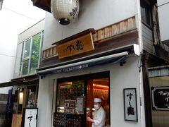 目指すは、立ち食い寿司の「すし兆」です。  持ち帰りすしチェーン「千代田鮨」を経営する(株)ちよだ鮨が運営するお店です。