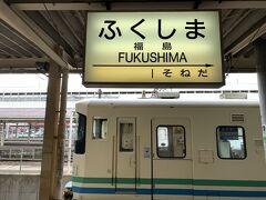 で・・福島駅に到着後は福島交通飯坂線に乗り換え。。 先ずはお婆ちゃんのお墓参りね!!