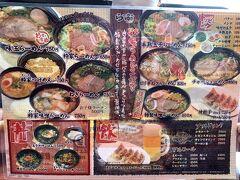 って・・駅ビルにある円盤餃子で有名な照井さんへ行ったのですが。。 残念ながらオーダー終了で(-_-;)  同じく駅ビルに入っているこちらのラーメン粋屋さんへ!!