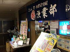 じつは漁業部さんは何年か前に東京の立川に支店がって。。 相方と何度か行った事があったの(^^; とても美味しいお店だったのだけれど閉店しちゃって。。。 なので今回は拠点の仙台で行こうという事になってお邪魔したのです!!