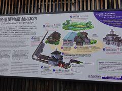 致道博物館。(入館料800円/人)  https://www.chido.jp/