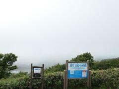 島の南部に移動 白い恋人の丘(沼浦展望台)ガスって何も見えません 明日に期待