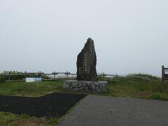 仙法志御崎公園 ガスって真っ白、先ほどのオタトマリ沼から数キロの距離なのですが