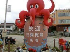日間賀島の東港で船を下りました。徒歩で西港を目指します。