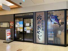 お次は昼飲みタイムとしてプリズム福井の中にある回転寿司、北のおやじさんにやって来ました。 12時5分前と言った時間ですが空いてそうです。 早速入店。