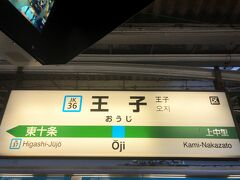 旅の起点はJR京浜東北線の王子駅
