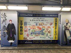 が、近頃の王子駅周辺は一変し、大河ドラマ「青天を衝け」や新しい一万円札の顔、渋沢栄一推しの街へと変貌したかのようです。 https://taiga-shibusawa.tokyo/