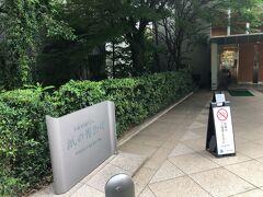 本日の用務先はコチラ https://papermuseum.jp/ja/  訪問当時、『くらしを支える紙製品 ~紙にできること~』という企画展が開催されていたので、用件のついでに拝見しました。