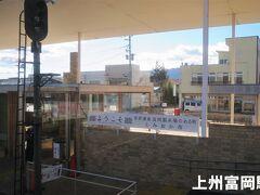 ■上州富岡駅 2014年(平成26)世界遺産に登録された「富岡製糸場」の最寄り駅です。駅舎は、世界遺産登録される数か月前に3代目駅舎が完成。