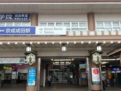 京成成田駅。