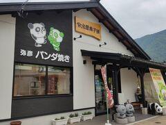 分水堂菓子舗 弥彦駅から徒歩5分ほど。 パンダ焼が人気の和菓子屋さん。