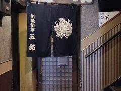 五郎 古町店 予約をして夕食に訪問。