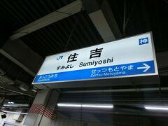 住吉駅です。 摂津本山の次の次が芦屋。 六甲道駅には、前に降りたことがあります(https://4travel.jp/travelogue/11590170)。 六甲道の前の前は灘。その前は三ノ宮。ここまで来て、ようやくピンとくる駅に行き当たったのでした。 全然土地勘がない!