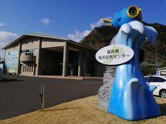 食見海水浴場近くにある、福井県海浜自然センター。 日本海や三方五湖の自然や魚について学べるのに、入館が無料というありがたい施設。