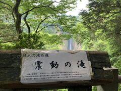 滝つぼの そばまで行けます