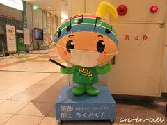 【6月4日(金)3日目】 東北新幹線で、福島→郡山へ移動。 新幹線改札口で出逢った「がくとくん」! かわい~い(^○^)。
