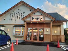 【2021年6月25日 金】  札幌に行く前に遠軽町のトリトンでお寿司をたらふく食ってきます!