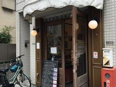 三軒茶屋駅を出て茶沢通りを進み、住宅街を15分くらい歩き、お目当てのパン屋さんに到着。 小さなお店ですが、焼き菓子やサンドイッチ、甘いパンなど、いろいろあって目移りします。
