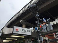 三軒茶屋駅からお散歩スタート。
