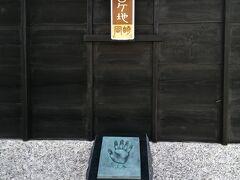 敷地の北の八丁蔵通りには、純情きらりの主演の宮崎あおいさんの手形がありますよ~と、スタッフさんが連れて行ってくれました。 見学者が私たちだけだったからですね。