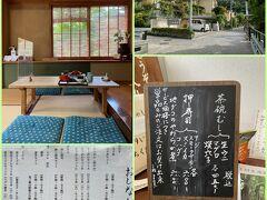 さてさて、お待ちかねのランチ(#^.^#)  杉本寺のそばの「左可井」 穴子料理の名店です。  平日、13時過ぎ。 当時の神奈川県はまん防発出中。 それでも入店待ちの列が…