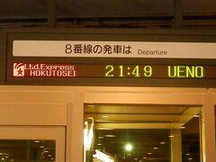 2014.08.14 函館 函館に到着!