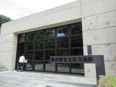 「鎌倉歴史文化交流館」へ。