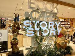 歩き疲れた休憩と遅めのランチは小田急百貨店のSTORY STORYで。