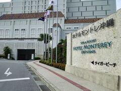 本日のお宿、ホテルモントレ沖縄スパ&リゾートに到着。
