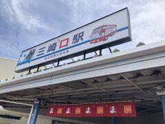 終点・三崎口駅ならぬ「三崎マグロ駅」とは・・!(^^)!