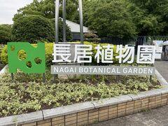 大阪市立長居植物園へ!