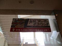 まずは、大阪市立自然史博物館のネイチャホールで開催されていた「大阪アンダーグラウンド -掘ってわかった大地のひみつ-」へ!
