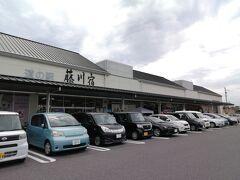 駅のすぐ隣りにある「道の駅藤川宿」をひやかしてから帰ります。 せっかく温泉入ったのに、また汗かいちゃったな。