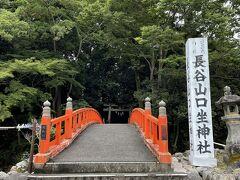 長谷山口神社