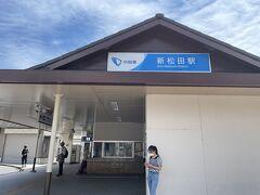 今日は電車で新松田駅からスタートです。