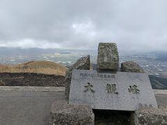大観峰にやって来ました。 タイミングがいいと雲海が見えるそうです。